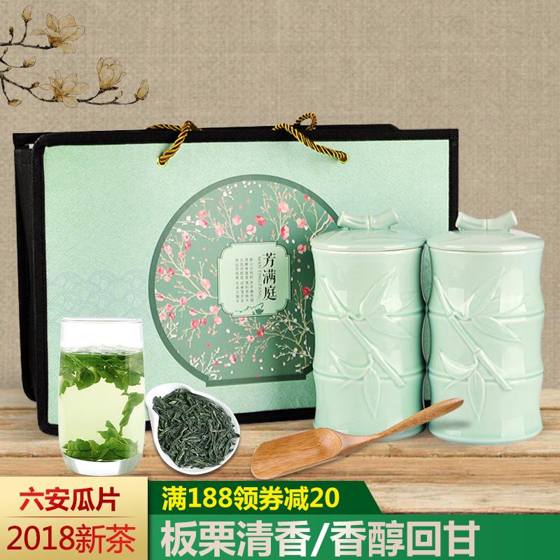 2018新茶六安瓜片雨前春茶茶叶手工瓜片国礼高档礼盒装绿茶共200g