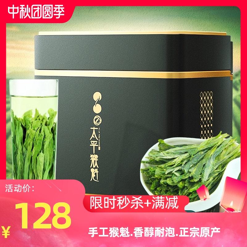 2020年新茶太平猴魁茶叶1915特级绿茶手工捏尖安徽高档茶叶100g装