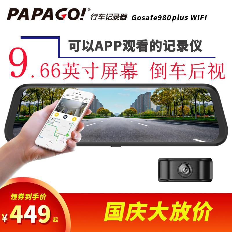 PAPAGO趴趴狗后视镜行车记录仪wifi流媒体高清监控前后双录GS980P(非品牌)