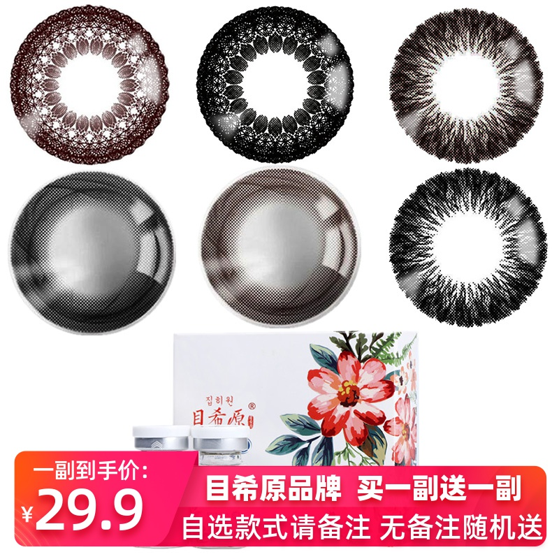 Two large eyes black half year contact lenses 14.5 large diameter DW