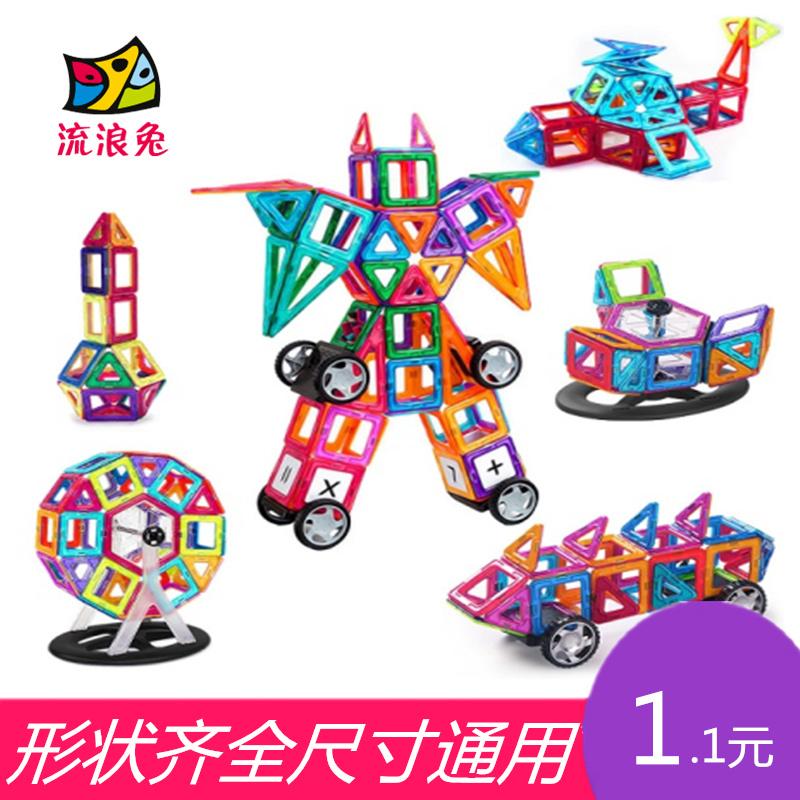 热销50件五折促销磁积片积木纯磁力片散片磁性益智魔法4D教学玩具男孩女孩3岁8岁