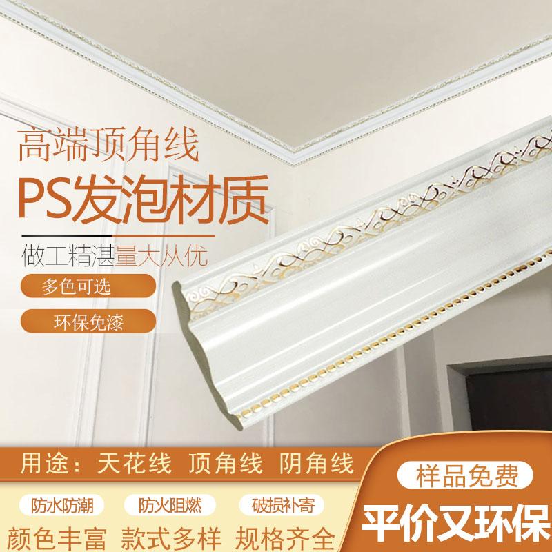 顶角线装饰线条PS发泡欧式阴角线墙角封边棚角线客厅吊顶天花角线