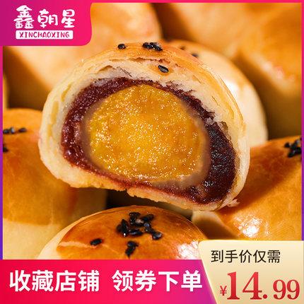 蛋黄酥雪媚娘海鸭蛋黄麻薯传统手工美食早餐零食面包糕点小吃