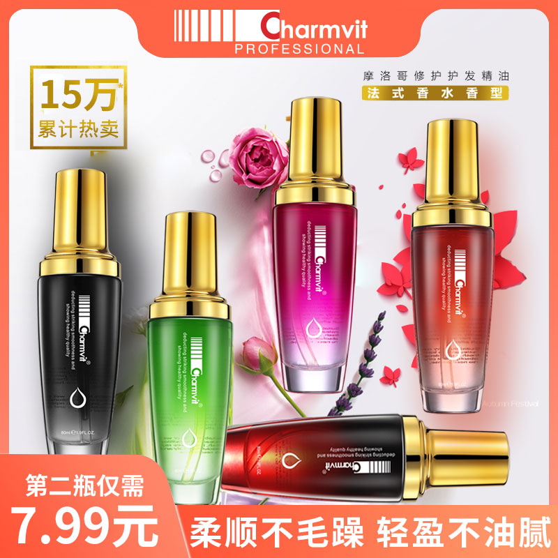 Moroccan hair care essential oil for women to prevent hair rash, improve dry and curly hair softness, dye and perm damage, repair and care hair oil
