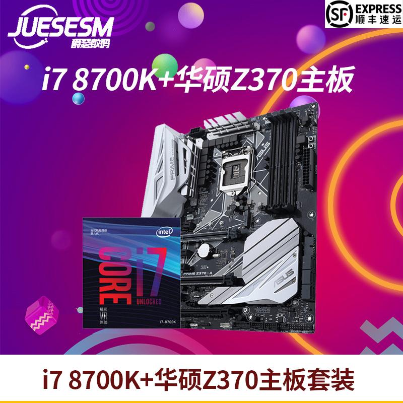 Intel/英特尔i7 8700 9700K套装CPU处理器搭配华硕Z390 主板套包