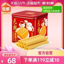 糖利冻健康零食春节年货礼盒送礼0脂0卡0含食礼盒0轻卡薄荷健康
