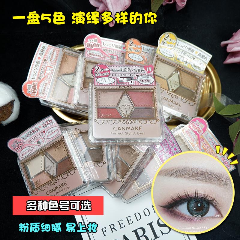 日本 CANMAKE 井田雕刻显色5色眼影裸色珠光大地色 14号新色!
