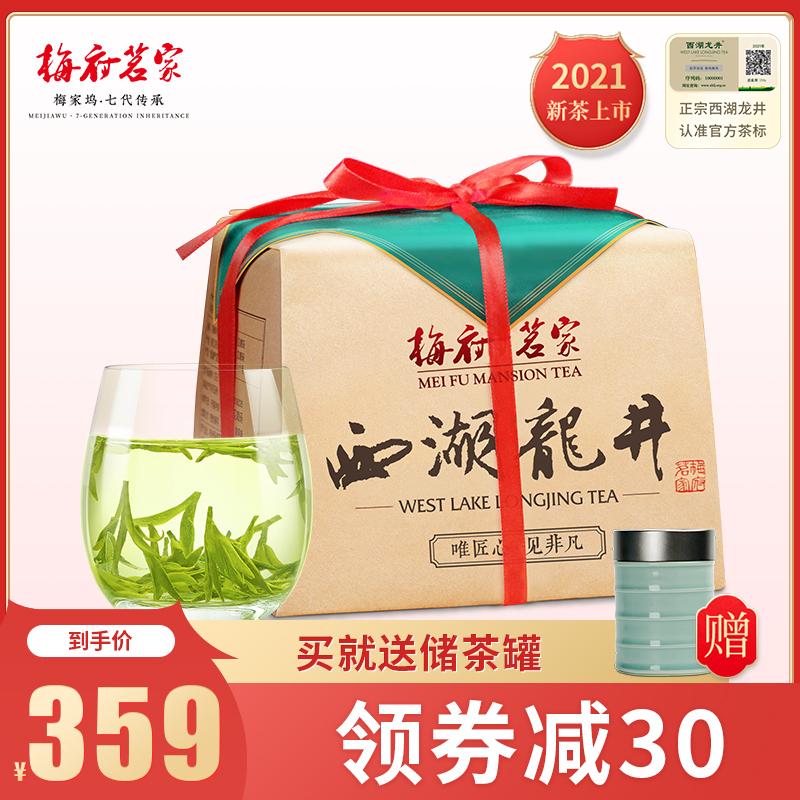 2021新茶上市梅府茗家正宗杭州西湖龙井茶叶明前特级绿茶春茶150g