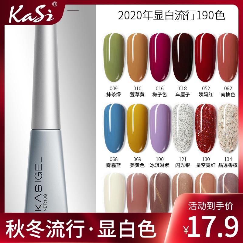 KaSi光疗指甲油胶2020年新款流行车厘子奶茶色乳白裸色美甲店专用