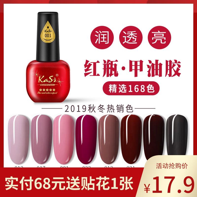 KaSi光疗指甲油胶女持久2019年新款车厘子流行色酒红色美甲店专用