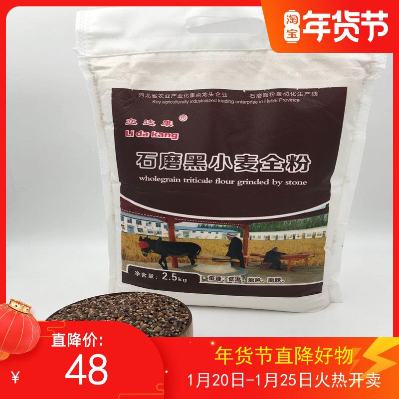 Lidakang flour stone mill rye flour Hebei wheat flour steamed bread dumpling flour whole wheat low sugar crude fiber 5 jin
