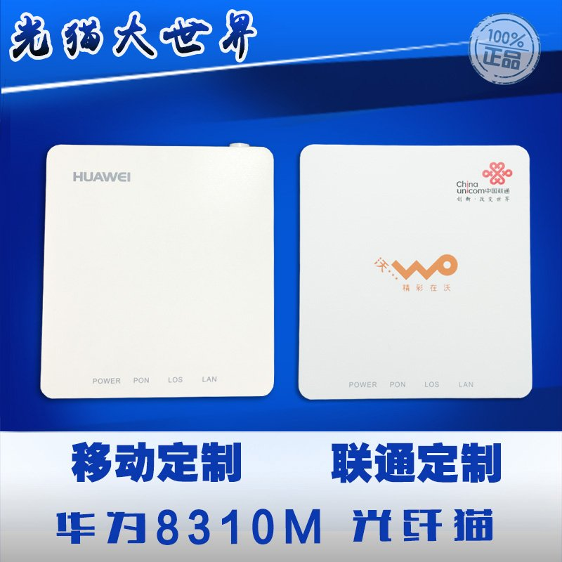 全新原装华为光纤猫 Huawei/华为8310M GPON千兆联通移动电信光猫