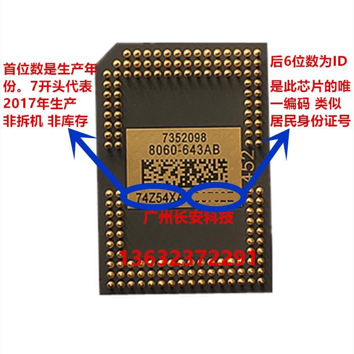 原装全新 BENQ明基投影机DMD芯片 MS527 MS531 MS610 MS614芯片