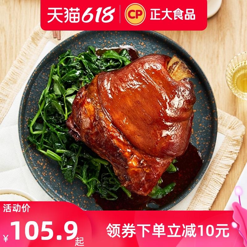 正大厨易红烧蹄髈1100g/盒 肘子家宴快手菜私房菜半成品菜食材