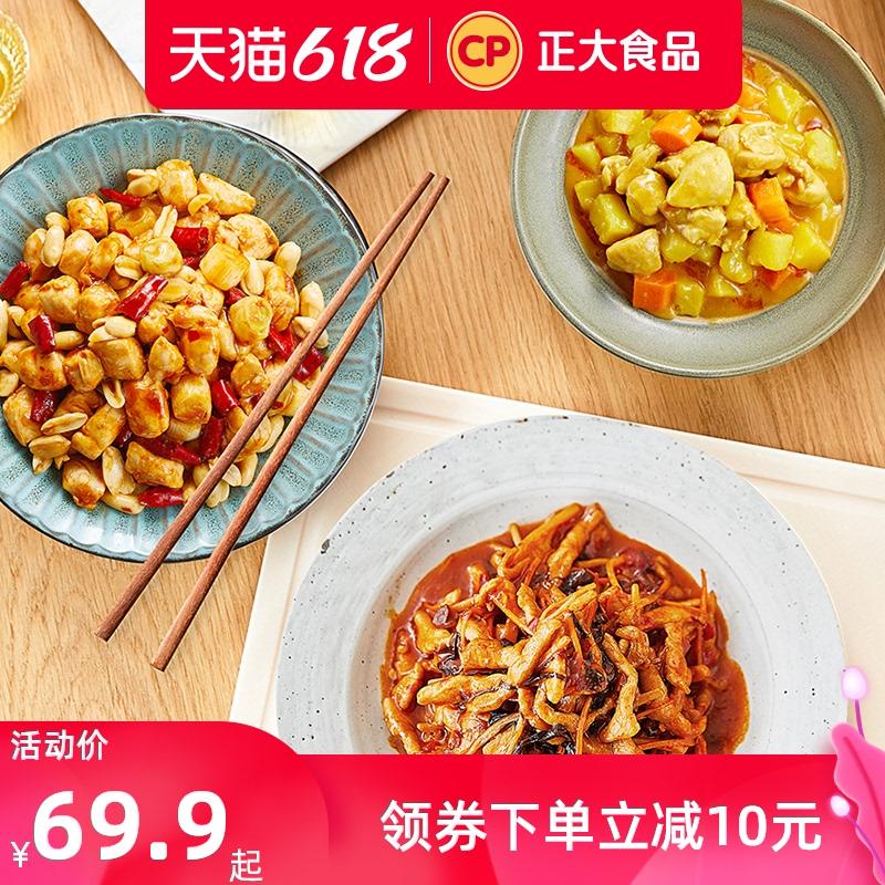 正大厨易私房菜套餐快手菜共900g宫保鸡丁咖喱鸡鱼香肉丝家庭拼盘