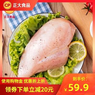 正大单冻鸡胸肉500g 4袋新鲜冷冻代餐健身必备食品低脂鸡肉鸡脯肉