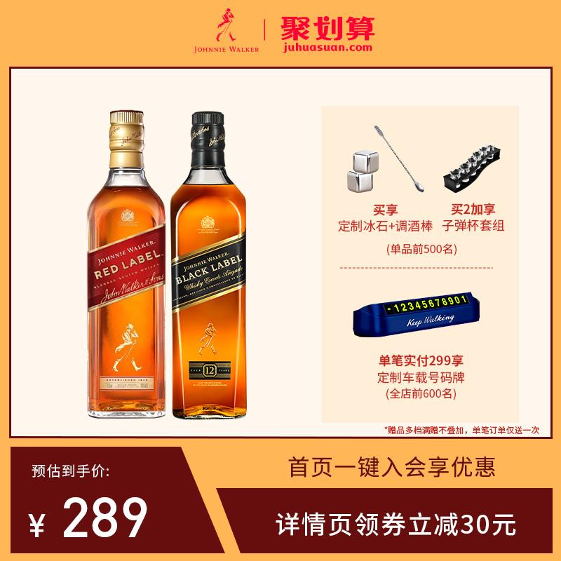【官方旗舰店】  尊尼获加黑方红方苏格兰威士忌700ml洋酒鸡尾酒