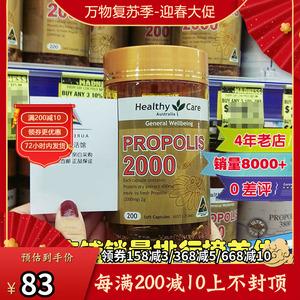 澳洲蜂胶囊Healthy Care金装黑蜂胶Propolis 2000mg 200粒