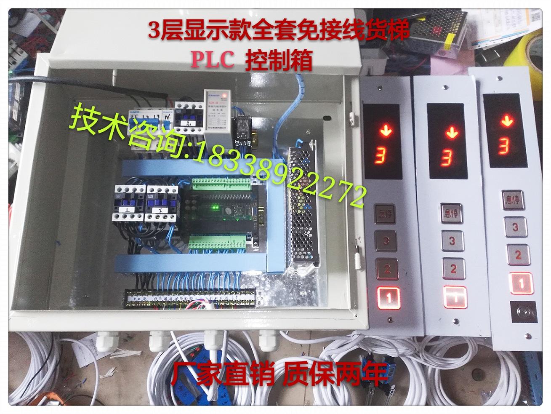 电动葫芦液压导轨货梯升降机平台传菜机曳引机简易电梯控制箱三层