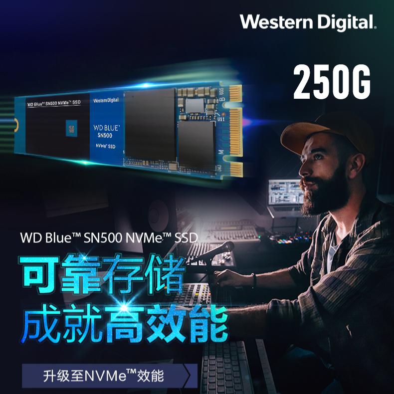 西部数据wds250g1b0c 250g ssd蓝盘