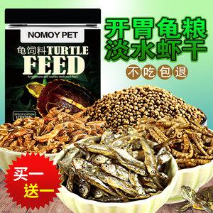 巴西龟饲料通用龟粮龟食乌龟饲料幼龟开口粮草龟虾干鱼干鳄龟水龟