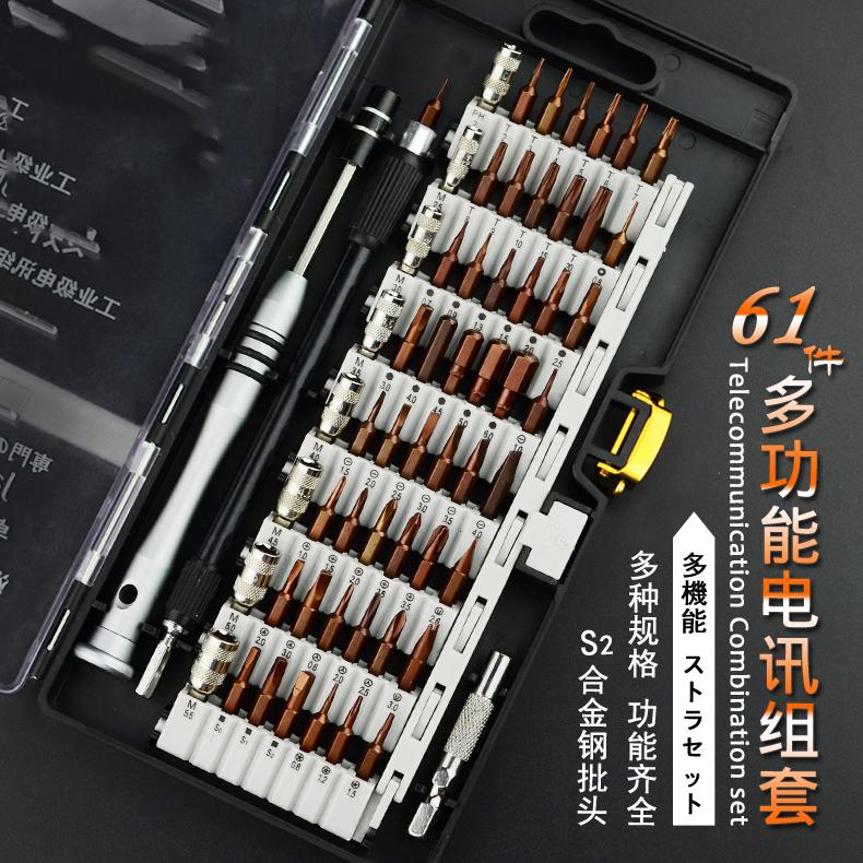 螺丝刀套装61合1多功能拆机手机电脑家电清灰维修工具小十字家用