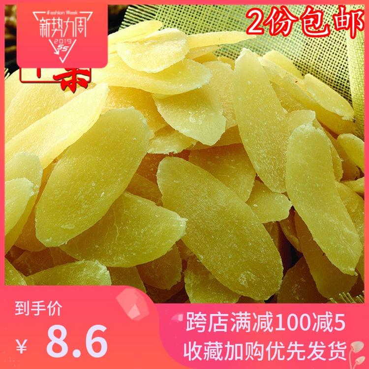 新鲜菠萝片特价250g菠萝干菠萝条凤梨片果脯蜜饯水果干满500g包邮