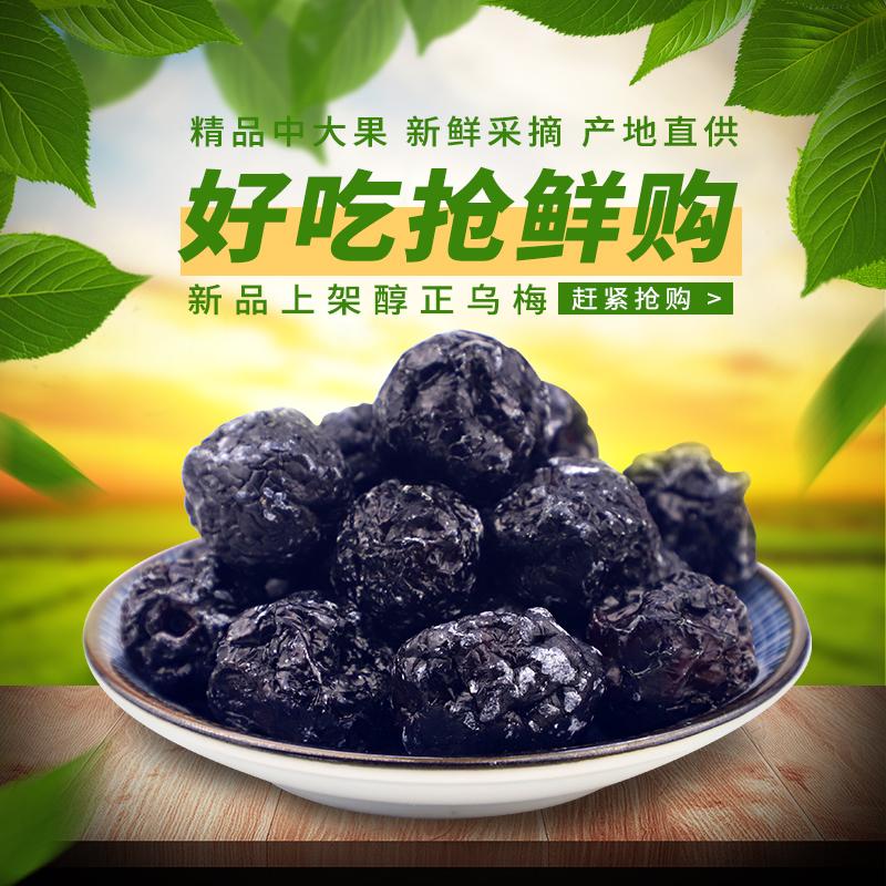 新疆特产天山乌梅干500g零食蜜饯果干话梅干酸梅乌梅汁酸梅汤包邮
