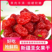 小西紅柿番茄干圣女果干500g蜜餞酸甜可口水果零食獨立大包裝包郵