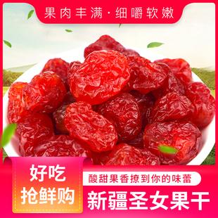 小西红柿番茄干圣女果干500g蜜饯酸甜可口水果零食独立大包装 包邮