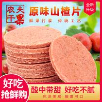 山楂片500g4斤青州特产开胃老式山楂饼干散装蜜饯果干年货零食