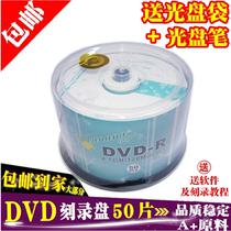 dvd光盘dvd-r刻录光盘光碟dvd+r刻录盘香蕉空白光盘 50片包邮4.7G