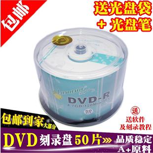 r刻录盘香蕉空白光盘 50片 包邮 4.7G r刻录光盘光碟dvd dvd光盘dvd