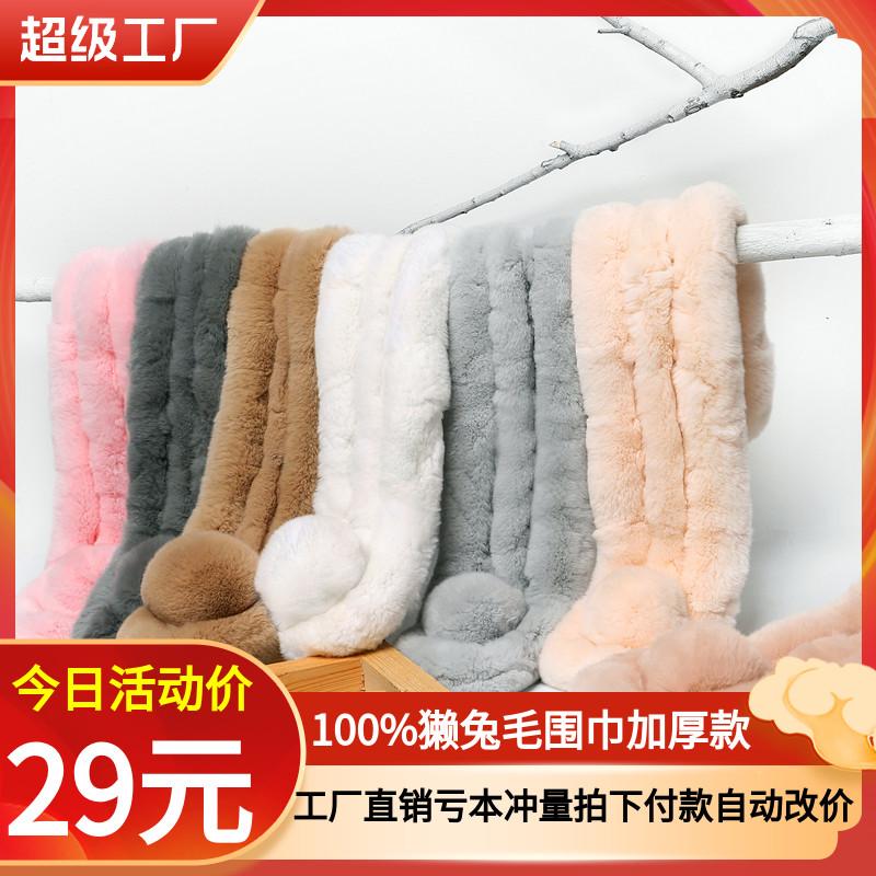 New rabbit fur scarf womens winter Korean versatile Rex Rabbit Fur Collar fur neck cover thickening warm genuine