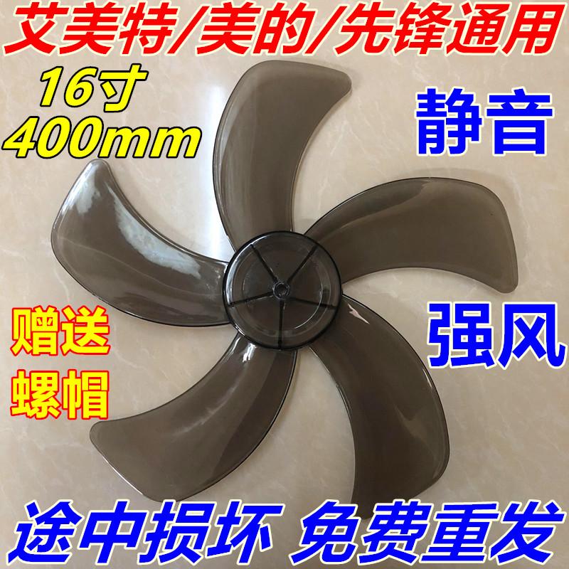 美的落地扇配件FS40-13CR /FS40-13C加厚款16寸400mm透灰扇叶