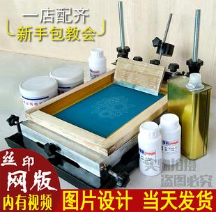 丝网板印字版 丝印网版 丝网印套装 制作丝印网板丝网制版 丝网印刷板