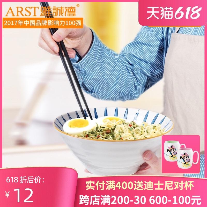 雅诚德 碗单个大碗陶瓷碗创意日式拉面碗大号喇叭斗笠碗面碗家用
