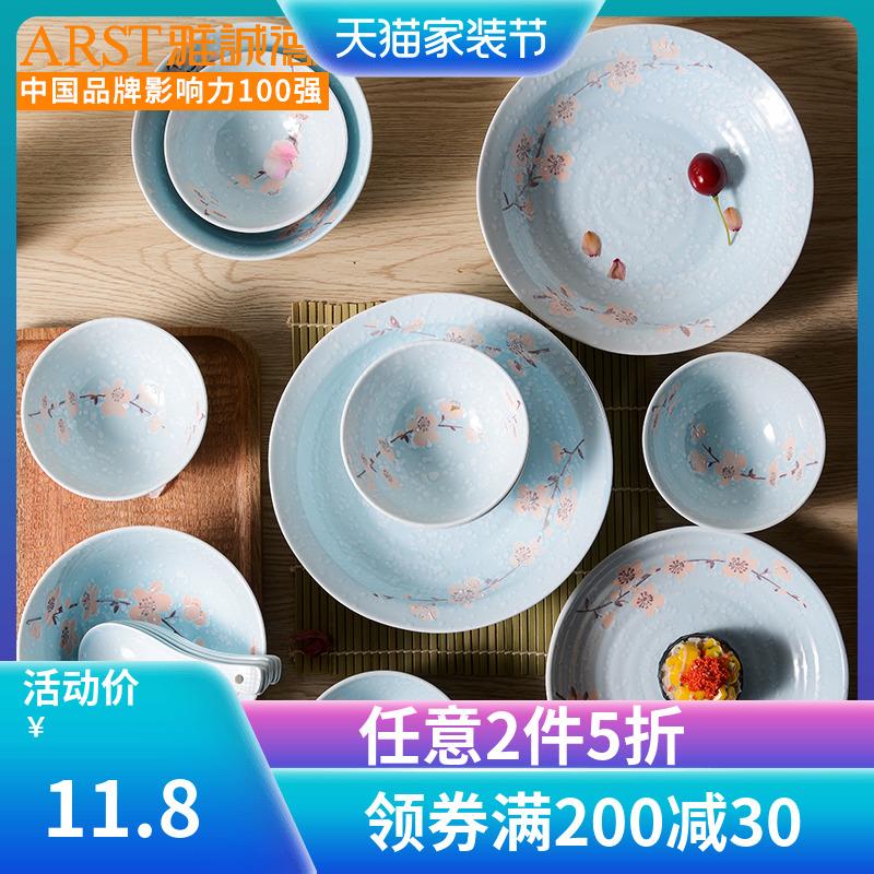 雅诚德餐具釉下彩盘子日式菜盘陶瓷碗碟家用套碗盘碟套装碗盘饭碗