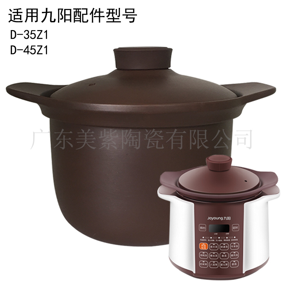 Suitable for Jiuyang electric stewing pot d-35z1 / d-45z1 special accessories, pot liner cover, purple sand pot accessories cover