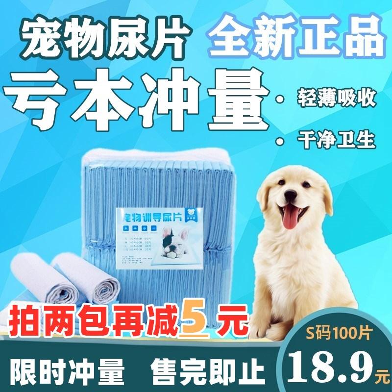 狗狗尿垫宠物用品泰迪尿不湿猫尿片100片兔子一次性除臭吸水尿布