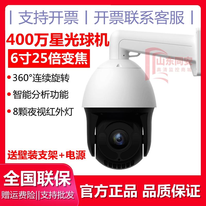 400万p60h4s-z25云台网络摄像头