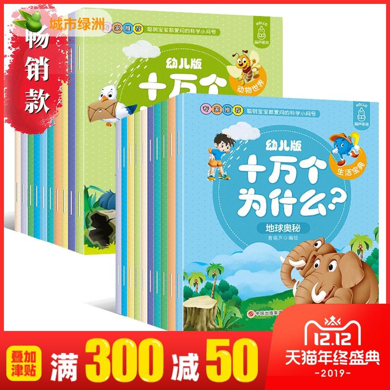 20册十万个为什么幼儿版儿童版彩图注音版全套正版儿童百科全书4-8岁幼儿科普绘本2-3-6周岁幼儿园宝宝早教故事书读物畅销书籍新