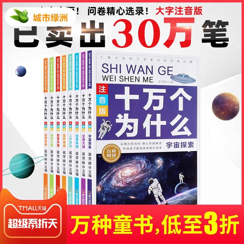 正版全套儿童版十万个为什么小学版注音版小学生必读课外书籍中国少年儿童百科全书少儿读物恐龙幼儿地理科学一年级二年级阅读图书