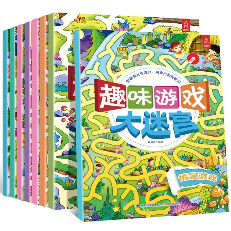 趣味游戏 儿童安全大迷宫 全套8册 大开本 3-4-5-6-7-12岁 幼儿童迷宫书 专注力思维训练 智力开发益智游戏 迷宫大冒险 图画捉迷藏
