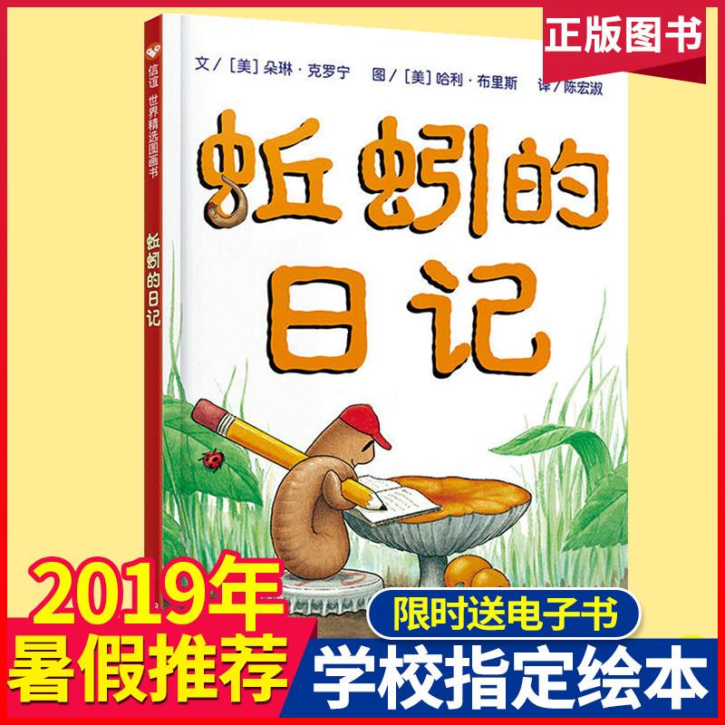 蚯蚓的日记儿童绘本6-8岁小学一年级国外获奖儿童图书5-7经典硬皮幼儿绘本阅读二年级亲子读物 2-3-4岁故事书落叶跳舞