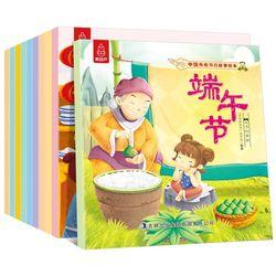 正版中国传统节日故事绘本 注音版全套10册 中秋传统文化儿童故事书 幼儿宝宝3-4-5-6-7-8岁小学生一年级的中国记忆传统节日图画书