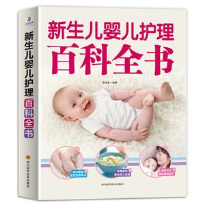 新生儿护理百科科学新生喂养婴儿书