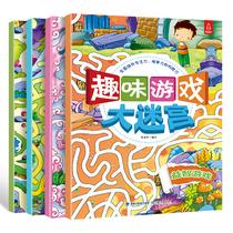 迷宫书 儿童迷宫益智书 3-4-5-6-7岁 幼儿园迷宫大冒险书高难度小学生思维训练益智游戏提高培养孩子专注力训练左右脑全脑开发书籍