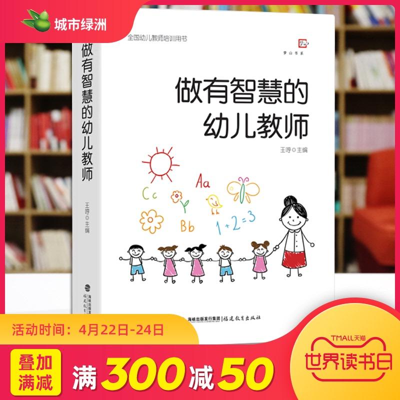 YS做有智慧的幼儿教师 王哼著 幼师专业书籍 幼儿园教师指导用书 幼师必读书籍幼儿学前教育教师书心理学游戏3到6岁幼儿发展指南