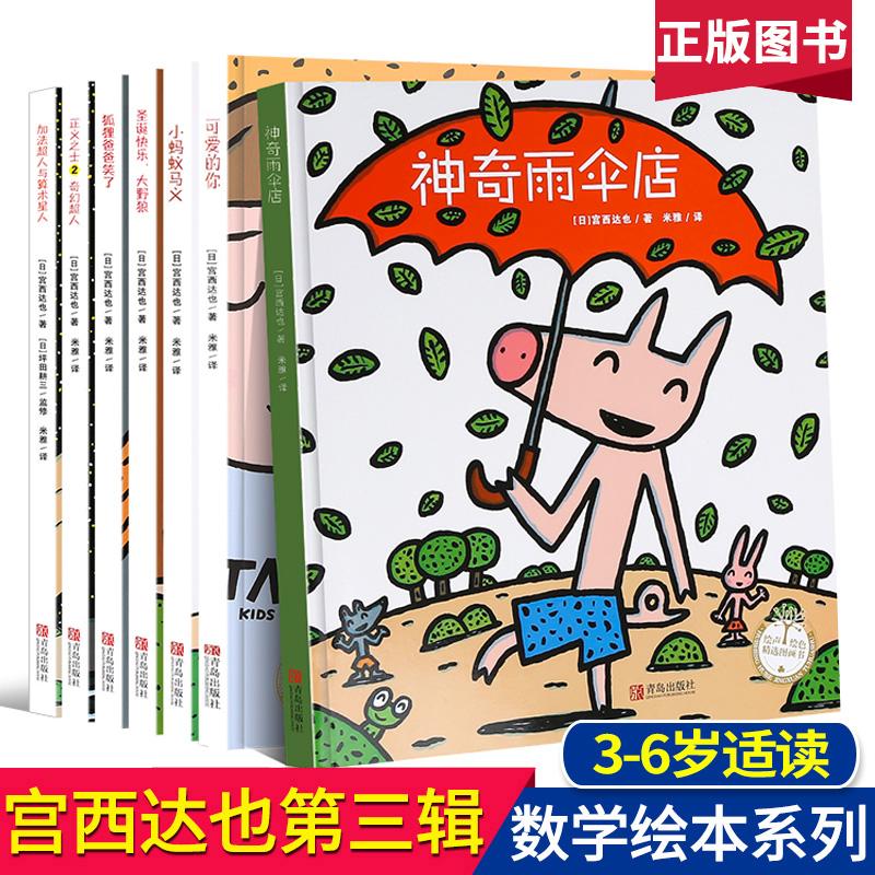 宫西达也数学绘本全系列第三辑 儿童故事书2-3-6-12岁幼儿绘本阅读幼儿园早教中大班启蒙一年级图书神奇的数学雨伞店宝宝儿童绘本